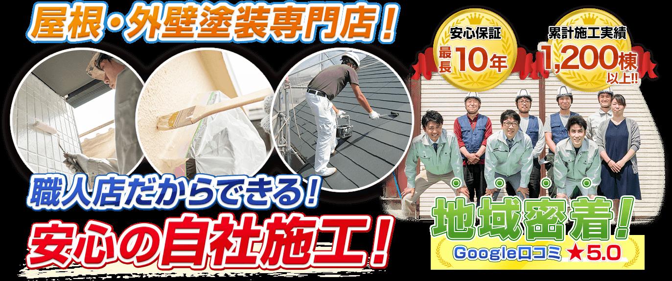 屋根外壁塗装専門店!職人店だからできる安心の自社施工