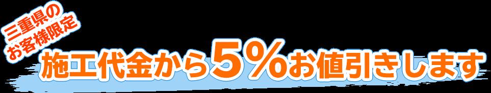三重県のお客様限定 施工代金から5%お値引きします