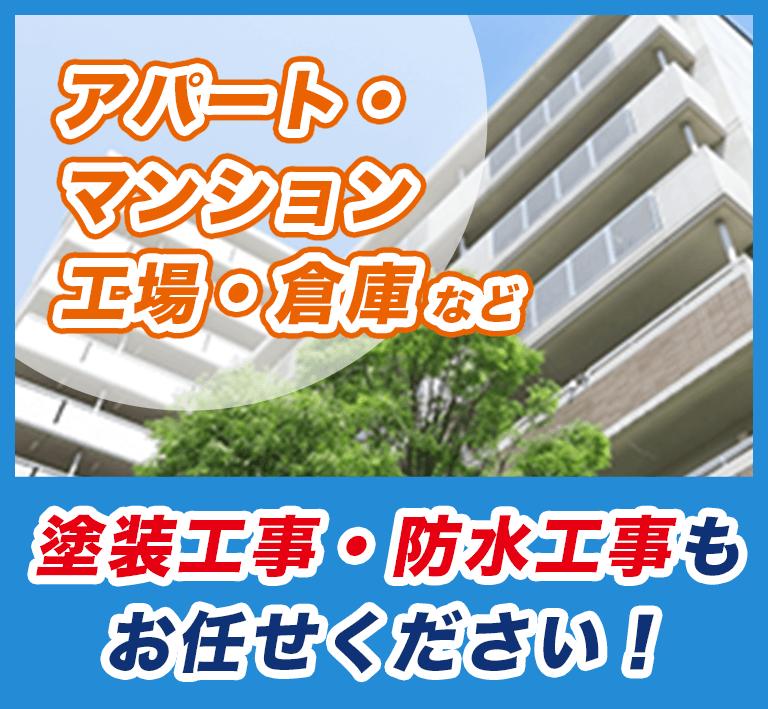マンション・アパート・工場・倉庫などの塗装工事や防水工事お任せください!