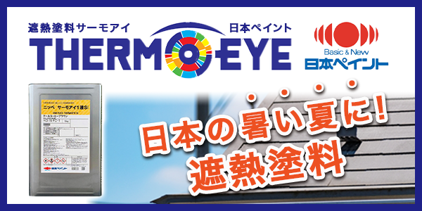 日本ペイント サーモアイシリーズ